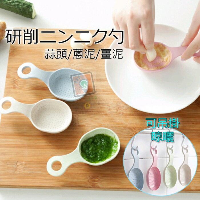 ORG《SD1024》小麥~磨泥器 寶寶食物研磨 薑 蒜泥 研磨器 手動研磨器 蒜泥 磨泥 磨薑 香料研磨器 廚房用品