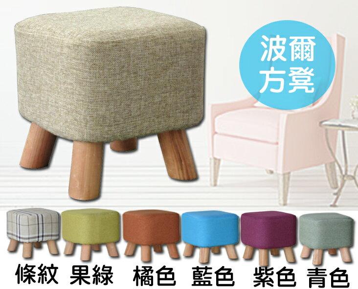!新生活家具! 方凳 矮凳 亞麻布 卡其 椅凳 穿鞋椅 多色可選 腳凳 馬卡龍色 蘇格蘭紋 可拆洗 《波爾》 非 H&D ikea 宜家