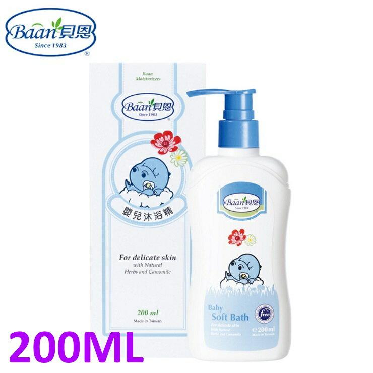 【寶貝樂園】Baan貝恩 嬰兒沐浴精 200ml