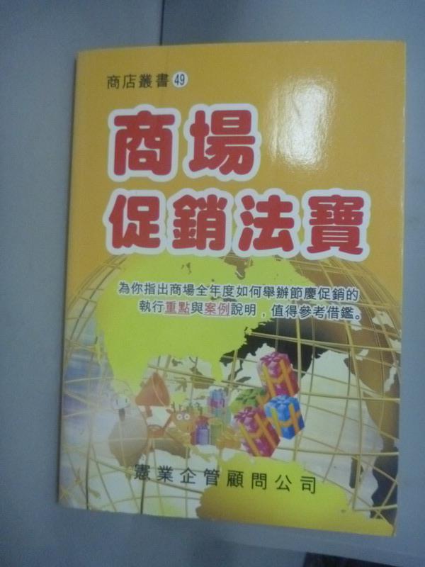 【書寶 書T3/行銷_HID】商場 法寶_顏青林