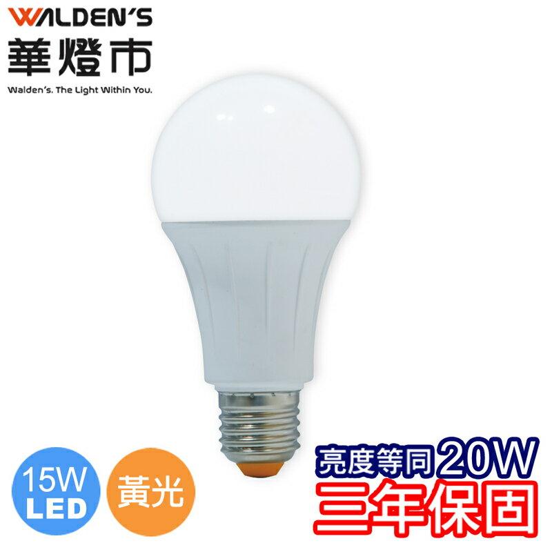 【華燈市】 LED 15W全週光燈泡/黃光/全電壓 LED-00703 燈飾燈具 吸頂燈半吸頂單吊燈水晶燈陽台燈