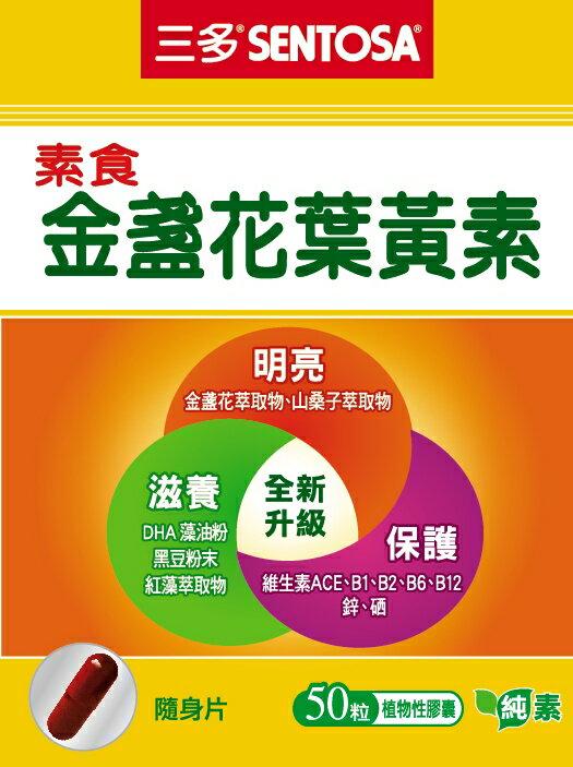 ▼三多 素食金盞花葉黃素植物性膠囊 50粒/盒 三盒 素食可用
