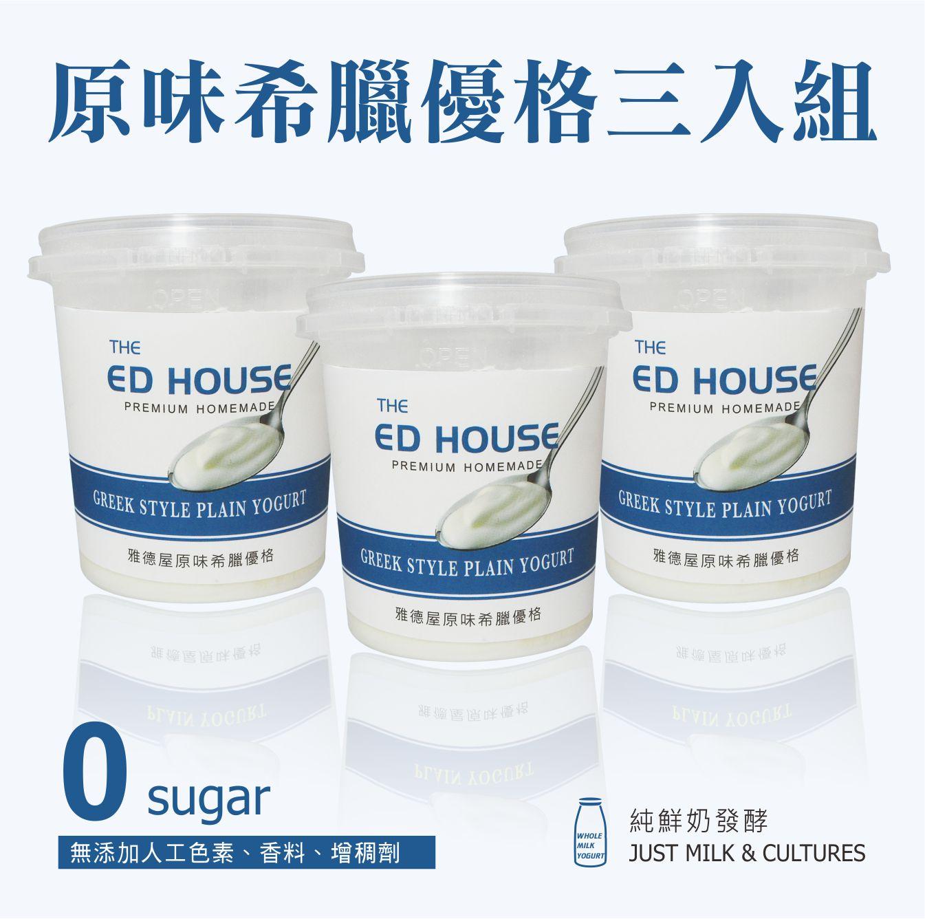 原味無糖希臘優格【獨享杯】3入組  140g/杯  健康 腸胃 水切優格