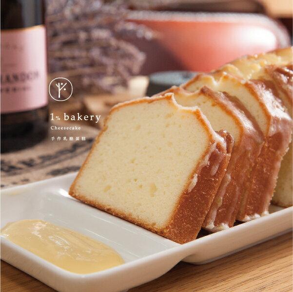 ❤彌月蛋糕首選❤ 西班牙檸檬蛋糕【1% Bakery乳酪蛋糕】《知名部落客狂推》彌月熱銷首選![野餐甜點、下午茶時光、彌月、團購、伴手禮首選] 2