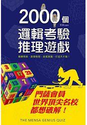 2000個邏輯考驗推理遊戲:門薩會員、世界頂尖名校都想破解! 0
