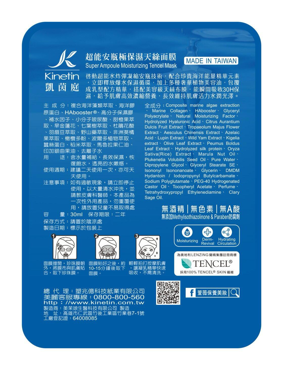 【Kinetin凱茵庭】超能安瓶極保濕天絲面膜 30ML/單片