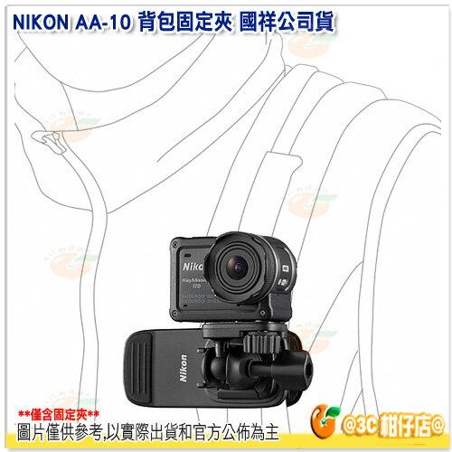 NIKON AA-10 背包固定夾 國祥公司貨 固定夾 keymission 360 170
