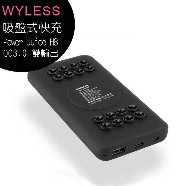 WYLESS Power Juice H8(WYP-200)吸盤式無線快速充電行動電源