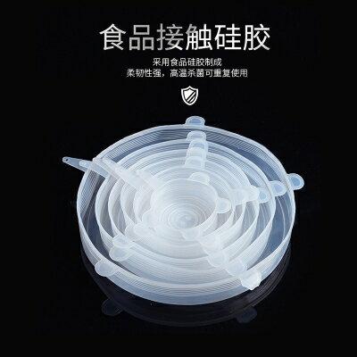 食品級硅膠保鮮剩菜剩飯收納神器蓋菜碗蓋罩食物飯桌家用冰箱菜罩 【快速出貨】
