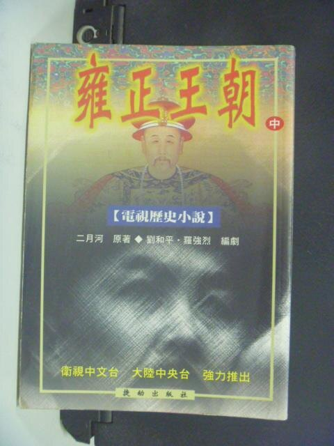 【書寶二手書T5/一般小說_NGK】雍正王朝(中)(電視歷史小說)_二月河/著