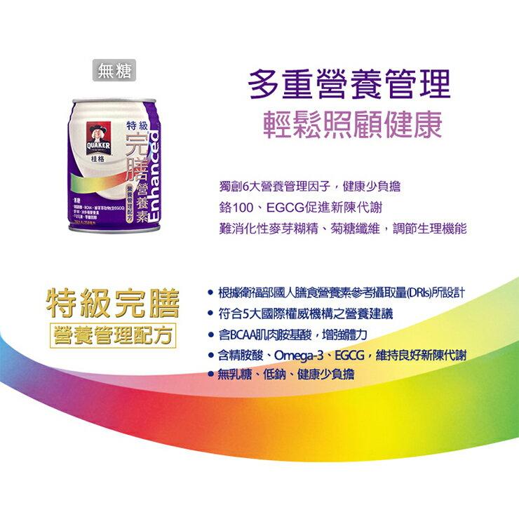 -典安-桂格系列 桂格特護完膳營養素 糖尿病專用配方 無糖250毫升 (超取1單最多1箱24罐)