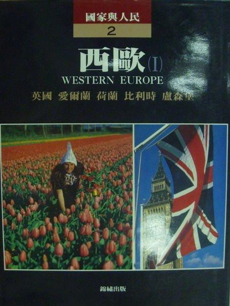 【書寶二手書T9/地理_YJZ】西歐(I)-英國愛爾蘭荷蘭比利時盧森堡_國家與人民2