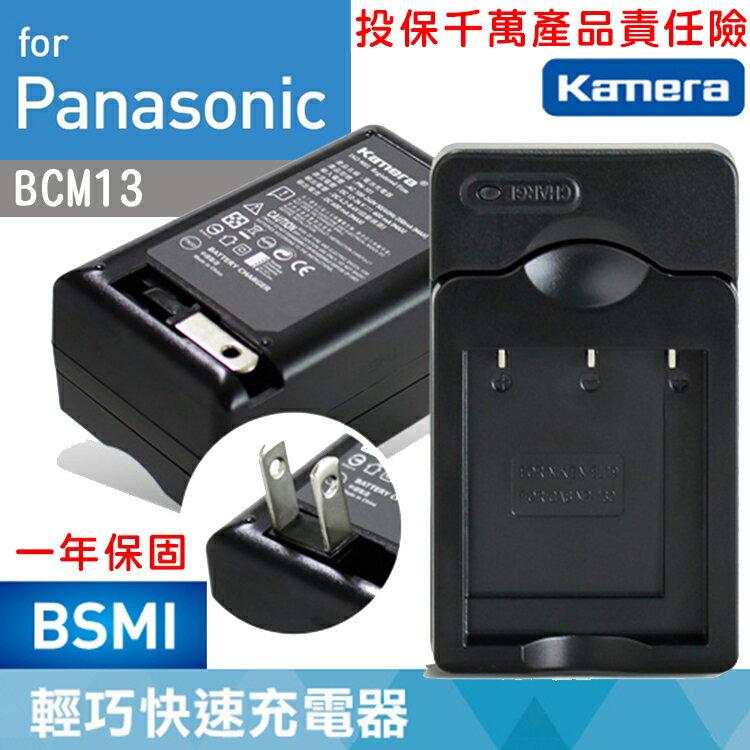 佳美能@攝彩@Panasonic BCM13充電器ZS30 ZS35 ZS40 ZS45 TS5 TZ40 FT5 座充
