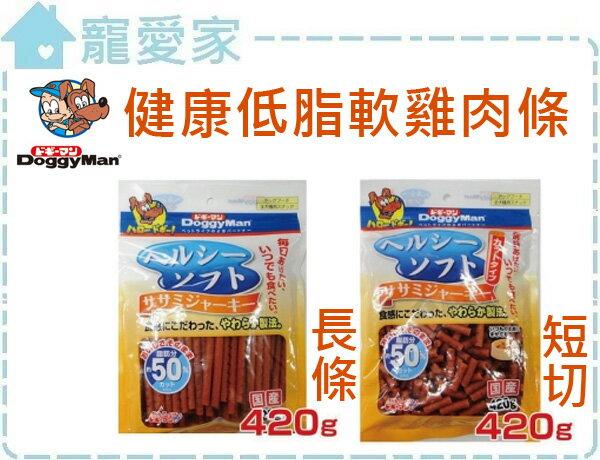 ☆寵愛家☆DoggyMan 犬用健康低脂軟雞肉條420g