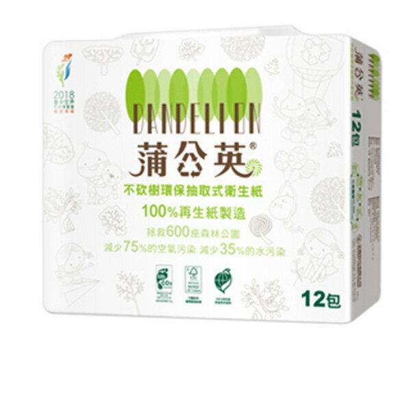 蒲公英衛生紙 環保抽取式衛生紙(100抽/72包/箱)