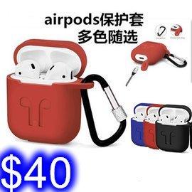 蘋果耳機Airpods保護套 加厚airpods耳機保護套 iPhone無線藍牙耳機矽膠保護套 含掛勾