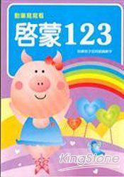 啟蒙123--幼兒基礎學習教材(4)