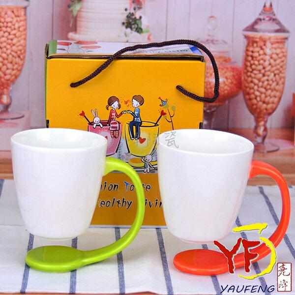 ★堯峰陶瓷★馬克杯專家 特色懸空馬克杯 2色 素面 禮贈品 待客杯