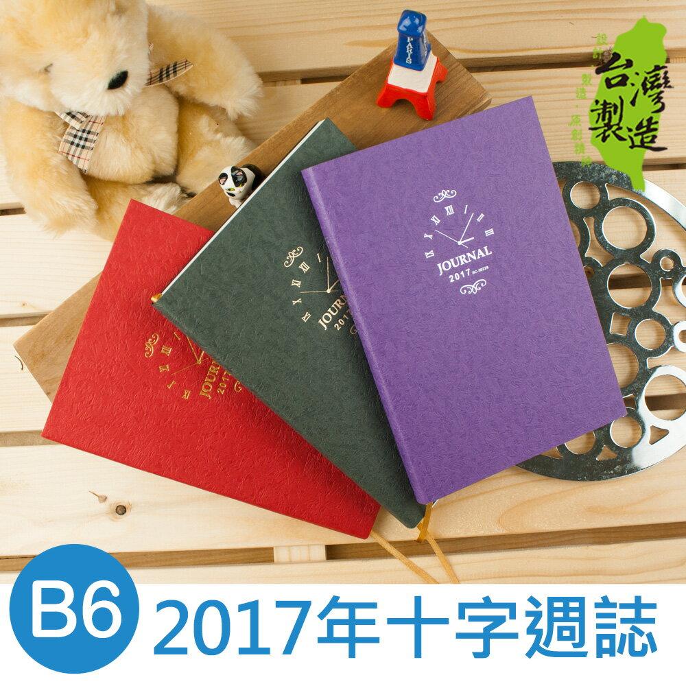 珠友 BC-50228 B6/32K 2017年十字週誌/週計劃-補充內頁