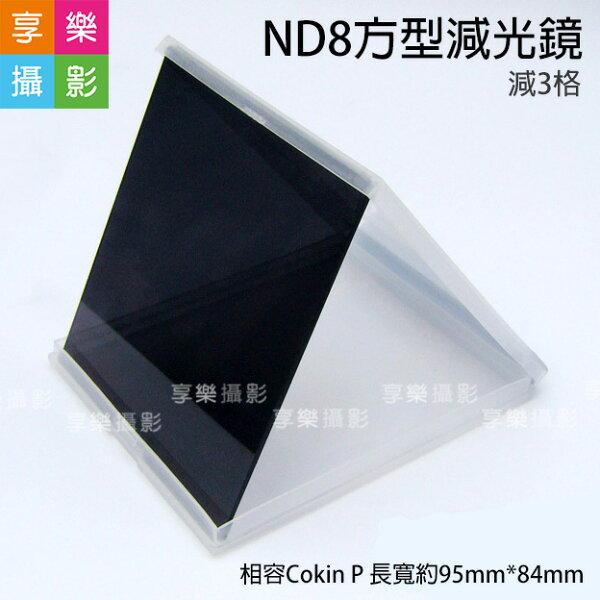 [享樂攝影]ND8減光鏡全黑減光片減3格82mm以內皆適用相容高堅CokinP系列