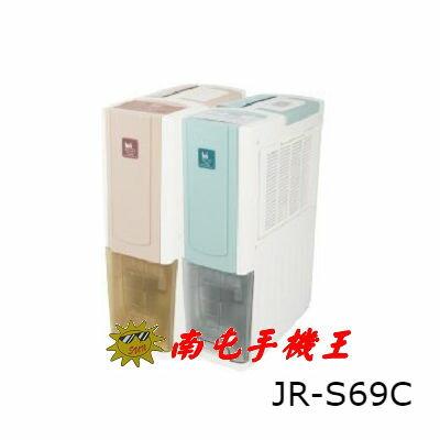 南屯手機王 美寧Mistral 輕體除溼機 JR~S69C~宅配免 ~