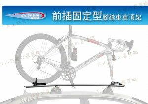 【露營趣】安坑特價 YAKIMA WHISPBAR WB200 前叉固定型自行車架 攜車架 腳踏車架 車頂架