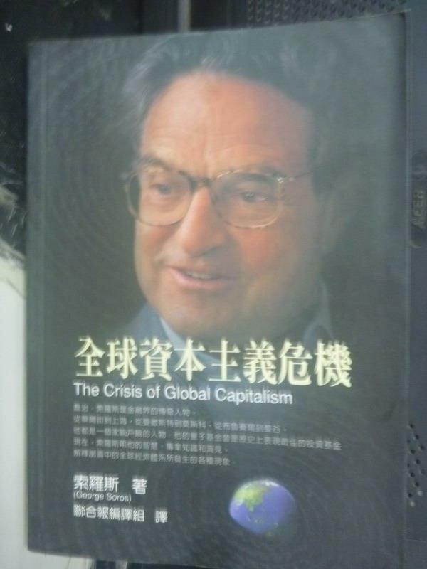 【書寶二手書T4/社會_JFV】全球資本主義危機_索羅斯