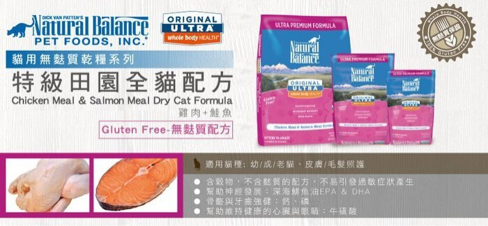 +貓狗樂園+ Natural Balance【NB。特級田園全貓配方。雞肉+鮭魚。6磅】1000元 1