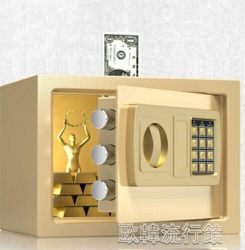 保險櫃可投幣式保管箱20迷你小型家用入墻電子密碼保險箱兒童少女YYP
