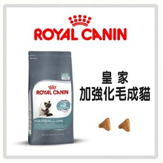 ★優逗★ Royal Canin 法國皇家 加強化毛貓 IH34 4kg/4公斤