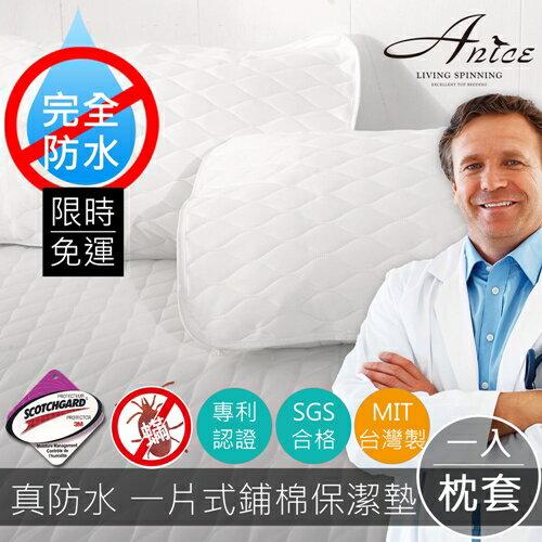 (免運) 3M防水一片式鋪棉保潔墊 枕墊一入【專利認證.Dintex100%防水.專業防螨.透濕透氣】BO 【A-nice】
