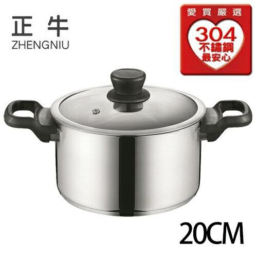 正牛 #304不鏽鋼樂家湯鍋(20cm)【愛買】