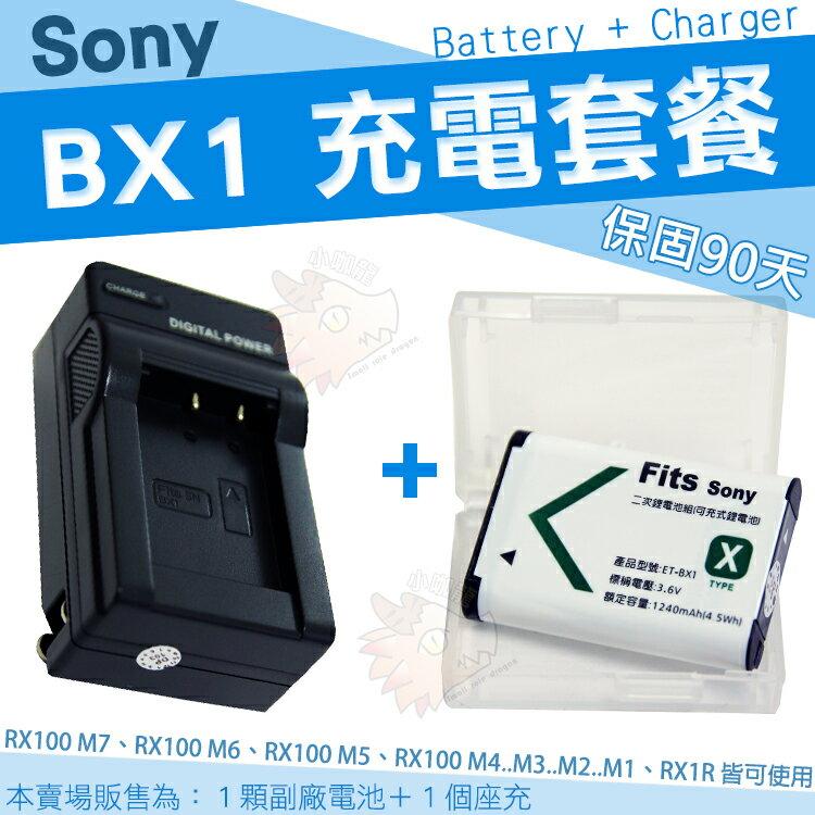 【充電套餐】 SONY NP-BX1 充電套餐 充電器 坐充 副廠電池 BX1 DSC-RX100 M7 M6 M5 M4 M3 M2 座充 RX100 VII 電池 RX1 RX1R HX60V HX50V HX90V HX99V WX500 WX800