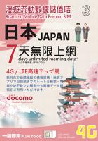 日本上網推薦sim卡吃到飽/wifi機網路吃到飽,日本上網sim卡 7天-8天推薦到7天 前7GB 超大容量 DOCOMO 4G LTE 日本 吃到飽上網卡