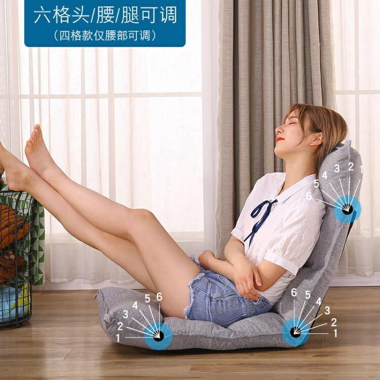 蘇夏懶人沙發榻榻米躺椅地板陽台飄窗休閒無腿小沙發床上靠背椅子