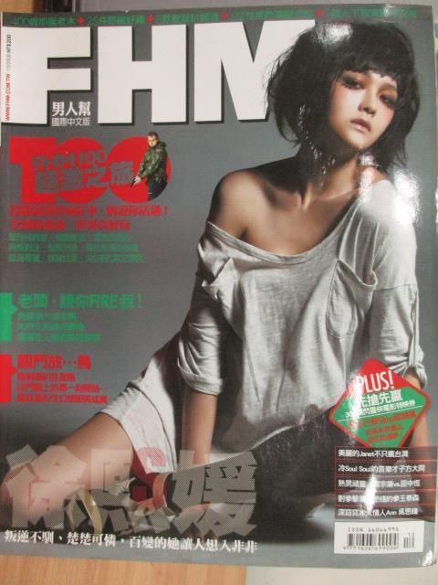 【書寶二手書T7/雜誌期刊_YBT】FHM男人幫_102期_想入非非-徐熙媛等