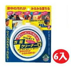 【晨光】日本製 萬能去污膏/清潔膏-6入 (110357) 【現貨】