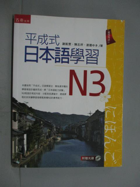 【書寶二手書T2/語言學習_ZBD】平成式日本語學習~N3_謝凱雯_附光碟