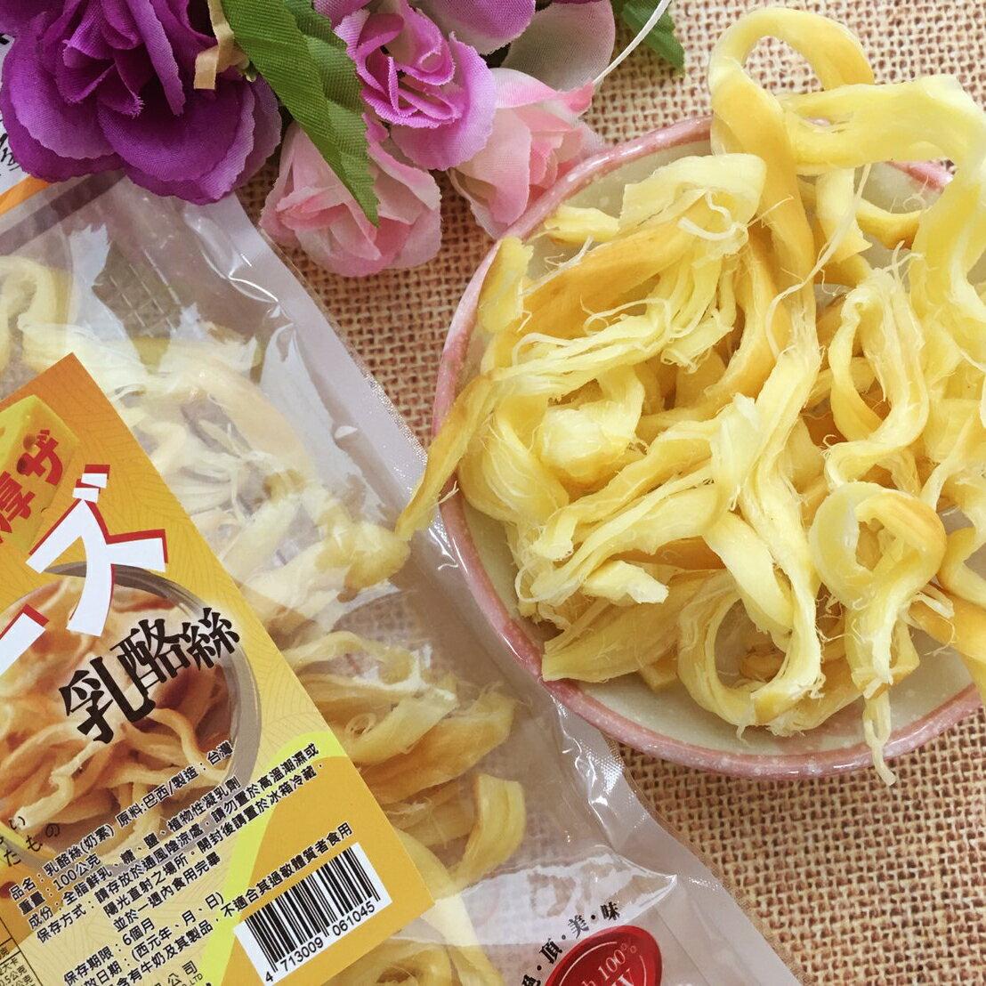 【正心堂】特濃乳酪絲 100克 煙燻乳酪 北海道風味乳酪 超濃牛奶 濃郁起司 乳酪 乳酪絲▶年貨大街 牛年必買年貨