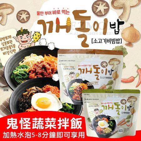 韓國 鬼怪 蔬菜拌飯 (牛肉/野菜) 拌飯 即食拌飯 泡飯【N101847】