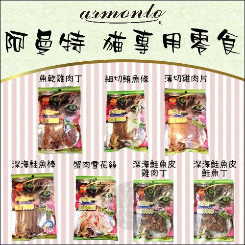 armonto阿曼特〔AM貓專用零食,7種口味〕