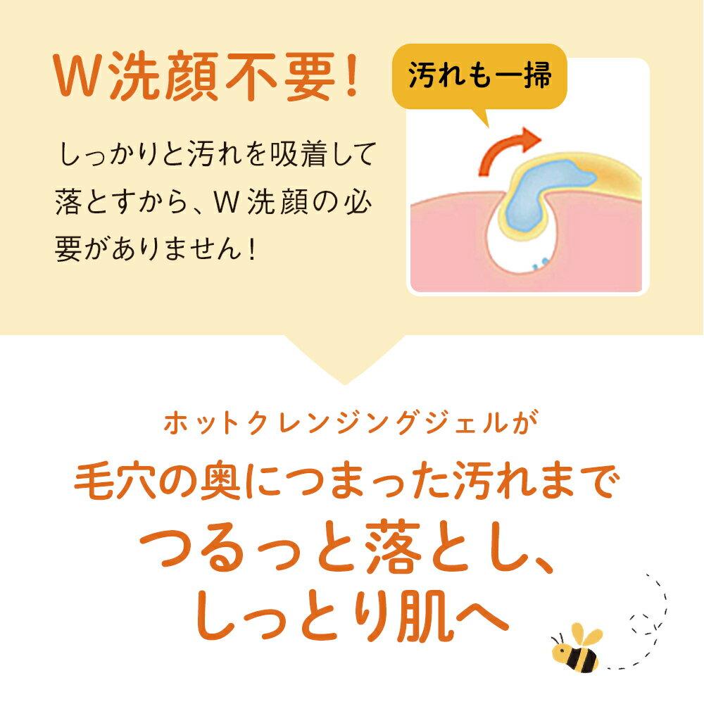 日本小熊維尼限定版新上市-熱銷Skinvill溫感洗顏卸妝凝露-日本必買  / 日本樂天代購(1700*0.24) 5