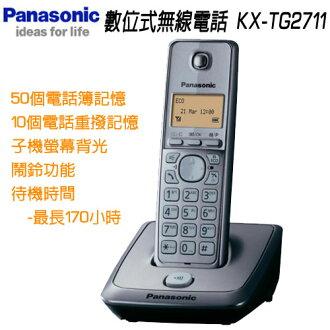 國際牌Panasonic KX-TG2711TW 數位無線電話(KX-TG2711)★公司貨2年保固★贈18W省電燈泡