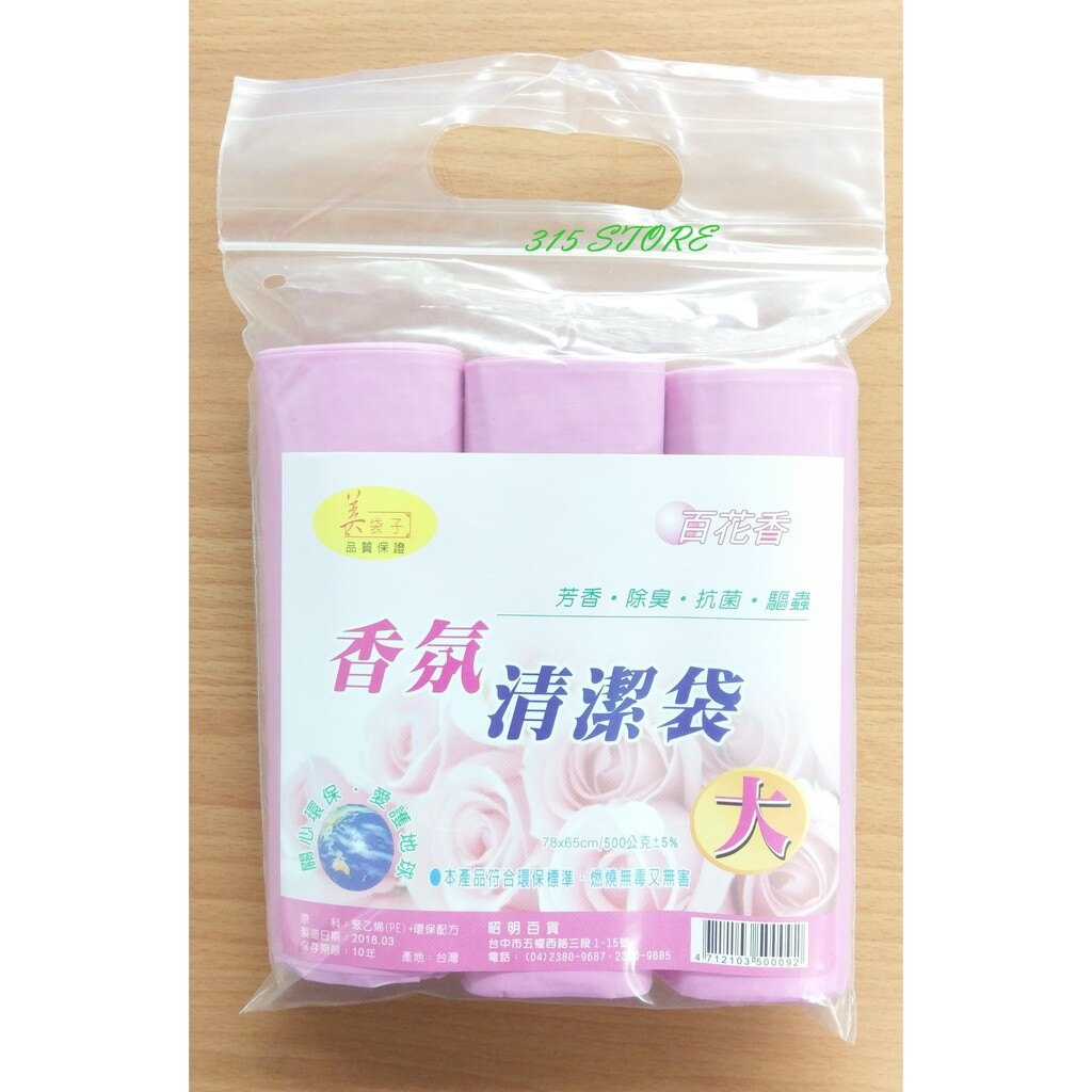 139百貨~美袋子香氛清潔袋 (大) 500g *1包 / 薰衣草 百花香 垃圾袋 環保清潔袋