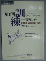 【書寶二手書T1/勵志_KDV】如何訓練一隻兔子-促進溝通激發潛力的53堂課_伊藤守