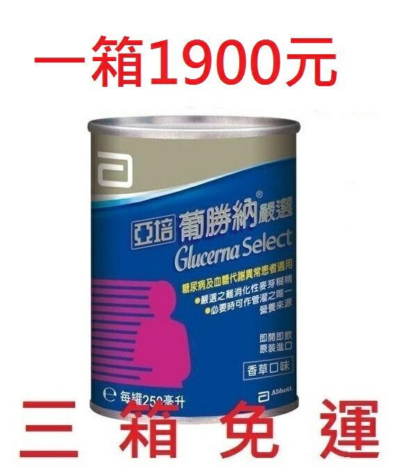 亞培 葡勝納  糖尿專用 三箱免運(單箱購買區) 每罐250g 保健食品 保健飲品