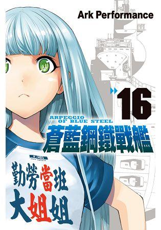 蒼藍鋼鐵戰艦-16