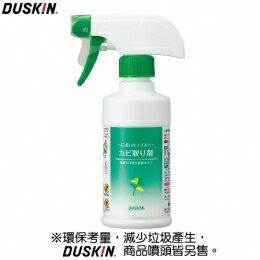 【DUSKIN】除黴劑(不含噴頭)*輕鬆除黴*