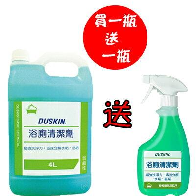 【DUSKIN】(台製)浴廁清潔劑(4公升) 買再送(台製)500mlx1