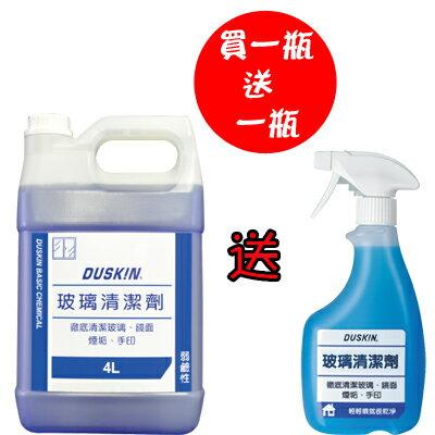 【DUSKIN】(台製)玻璃清潔劑(4公升) 買再送(台製)500mlx1